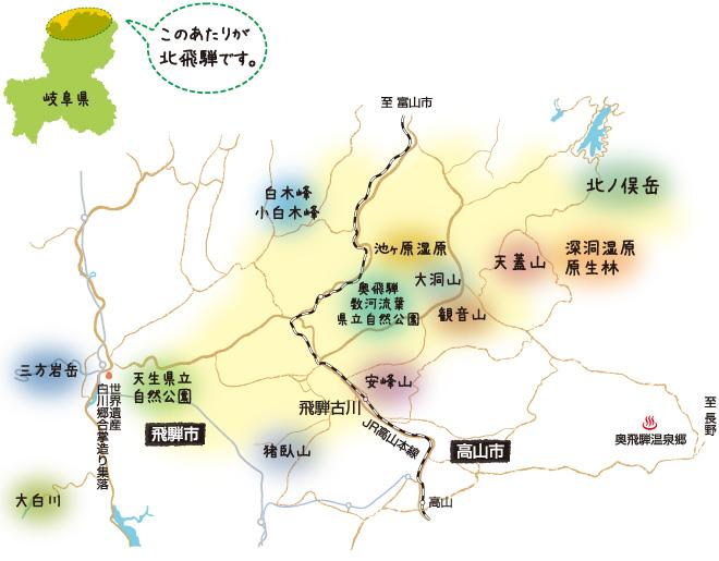 北飛騨のマップ
