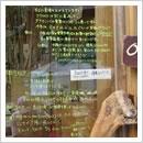 ロッジの窓ガラスに旬のメッセージ(8月)