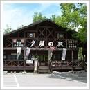 """山之村""""夕顔の駅"""""""