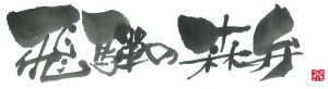 箸袋(mari)最終.ai 1