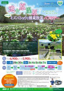 https://www.nouhibus.co.jp/hida/bustrip/ikegahara_marsh/
